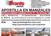 Manizales apostilla legalizacion consularizacion tramites embajadas consulados judiciales notariales
